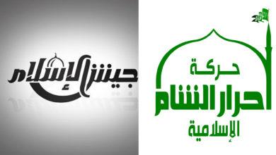 Flag of Ahrar ash Sham
