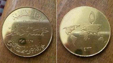 islamic state coin 3351547b
