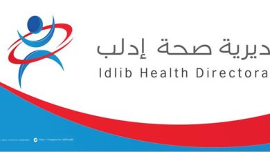 Idlib Health Directorate 16 1 2019