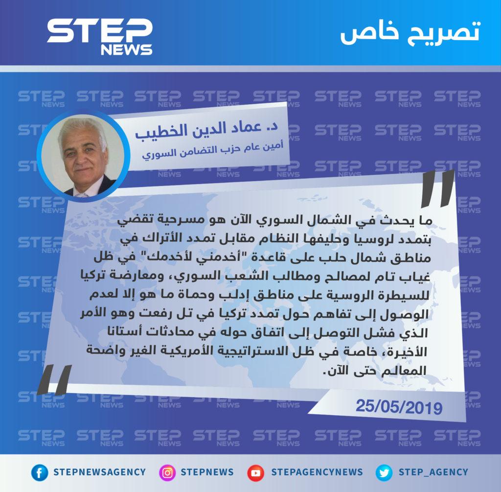 تصريح عماد الخطيب
