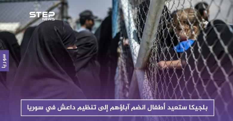 بلجيكا ستعيد أطفال انضم آباؤهم إلى تنظيم داعش في سوريا