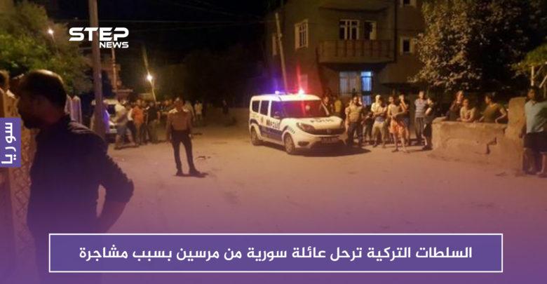 بالصور.. السلطات التركية ترحل عائلة سورية من مرسين بسبب مشاجرة