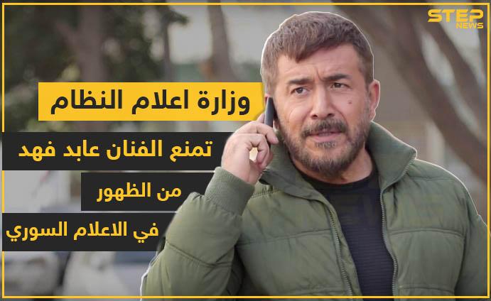 وزارة إعلام النظام تمنع الفنان عابد فهد من الظهور في الإعلام السوري