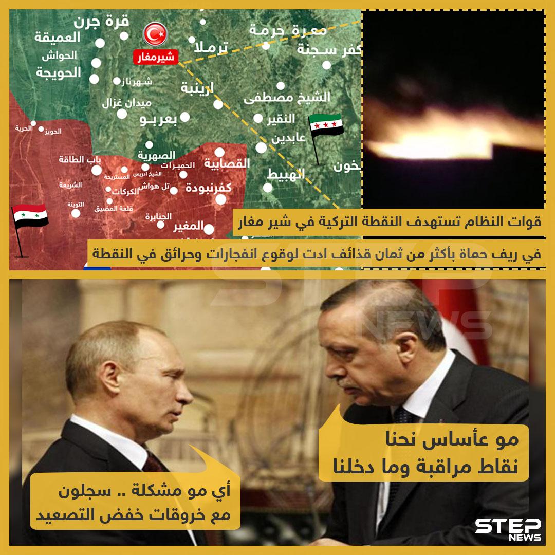 قوات النظام تستهدف النقطة التركية في شير مغار في ريف حماة بأكثر من ثمان قذائف أدت لوقوع انفجارات و حرائق في النقطة .