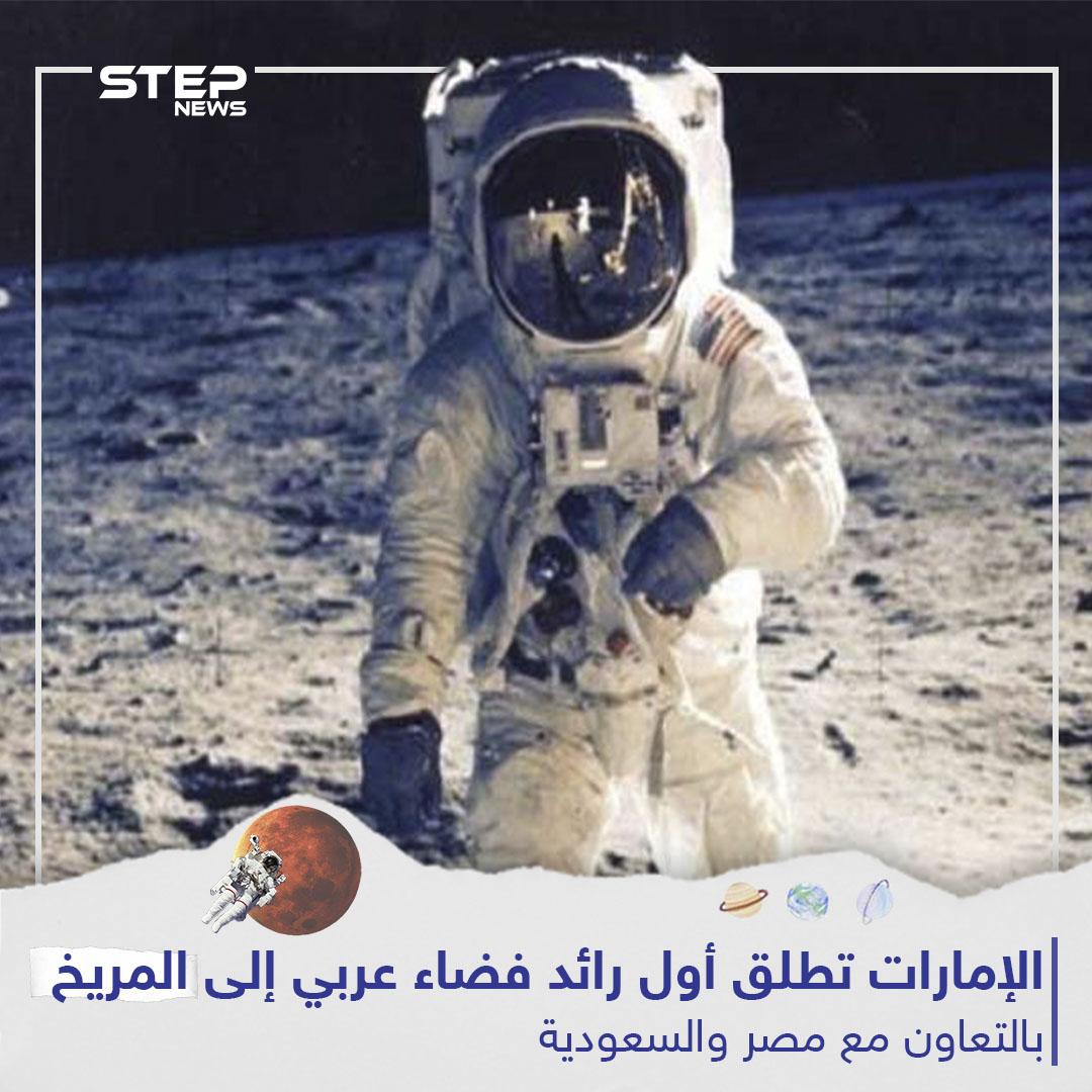 الإمارات تطلق أول رائد فضاء عربي إلى المريخ بالتعاون مع مصر و السعودية