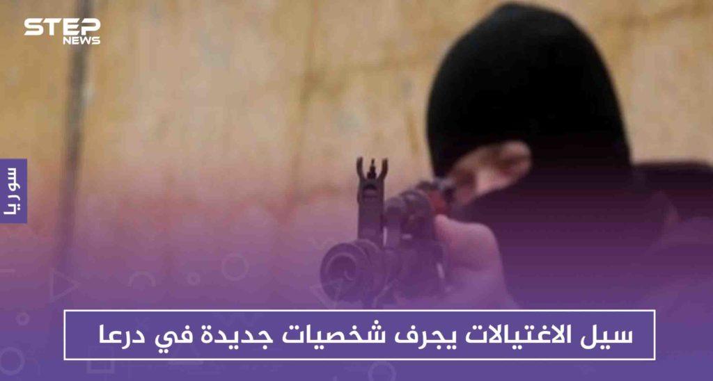 سيل الاغتيالات يجرف شخصيات جديدة في درعا