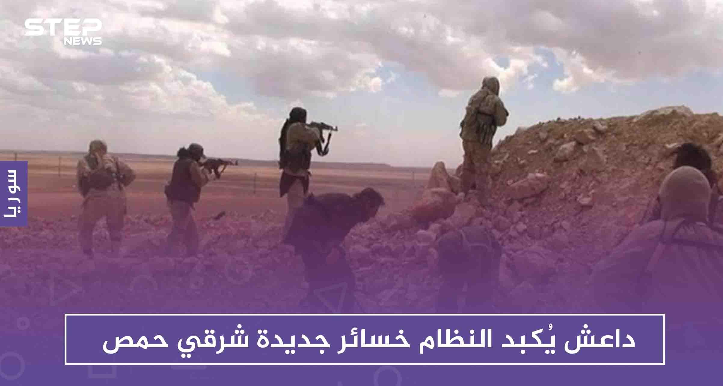 داعش يُكبد النظام خسائر جديدة شرقي حمص