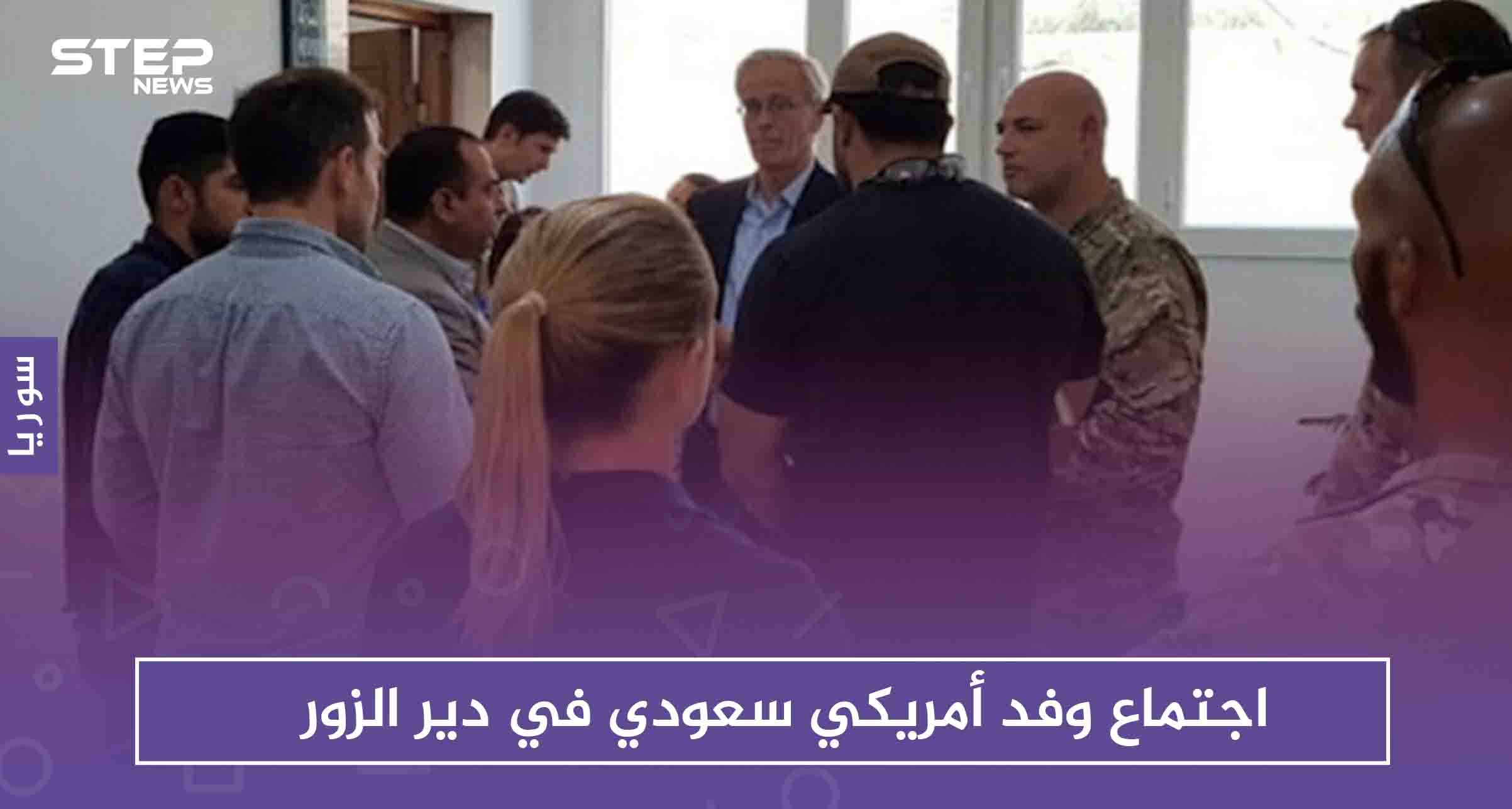 اجتماع وفد أمريكي سعودي في ديرالزور.. ماذا تتضمن وماموقف المعارضة؟