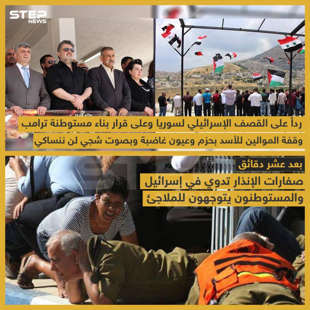 """رد النظام السوري على قرار بناء مستوطنة """"ترامب"""" في الجولان"""
