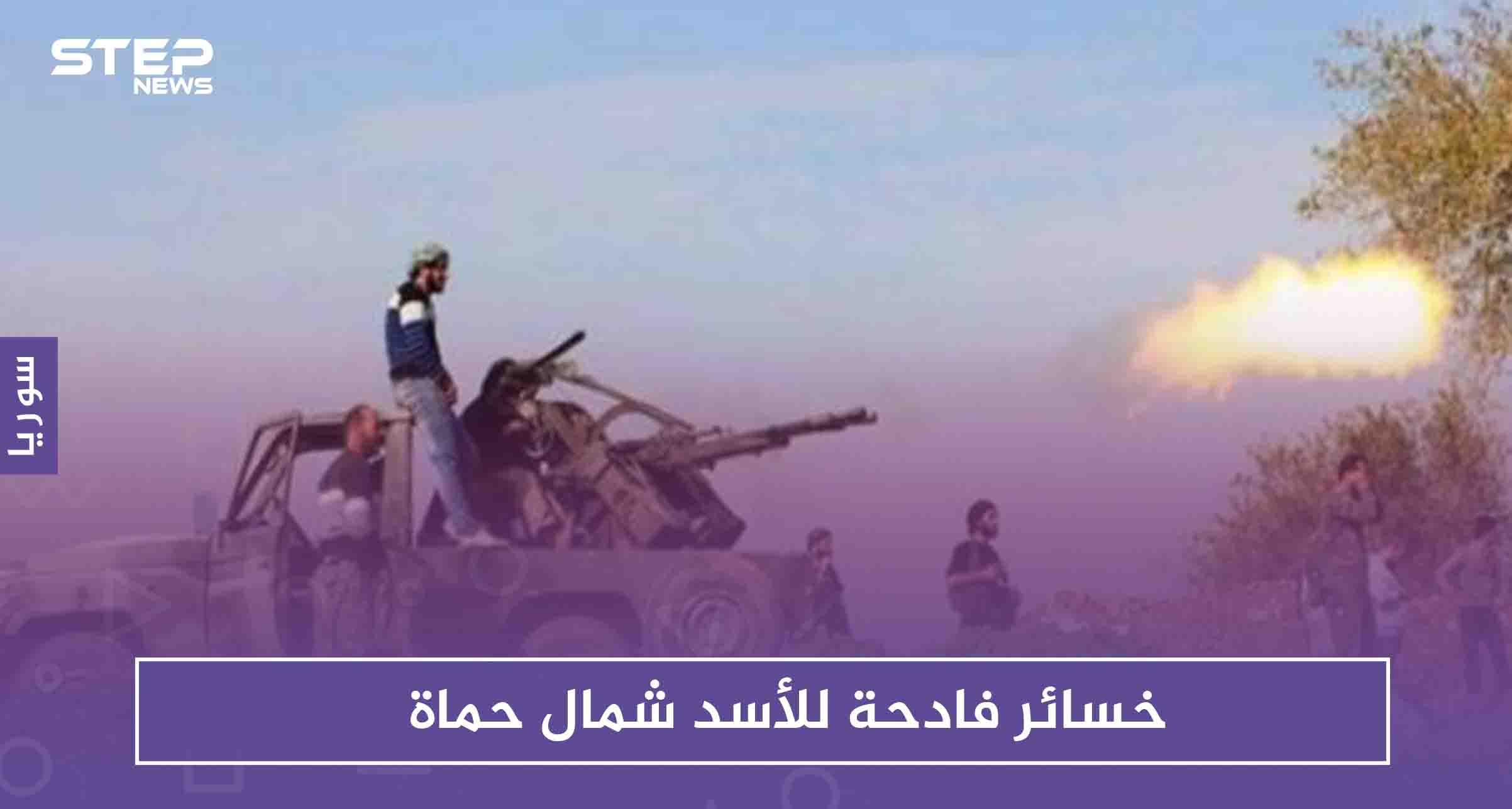 """خسائر فادحة للأسد شمال حماة، فما حقيقة دخوله لـ بلدة """"الجبين""""!!"""
