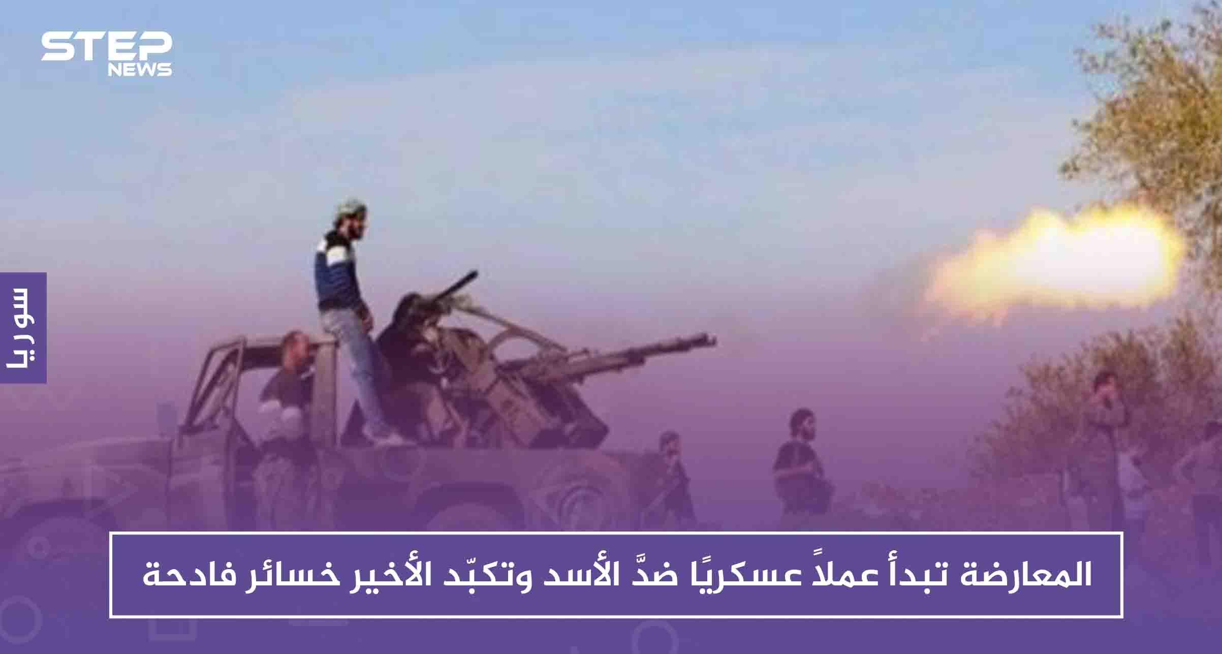 المعارضة تبدأ عملاً عسكريًا ضدَّ الأسد وتكبّد الأخير خسائر فادحة