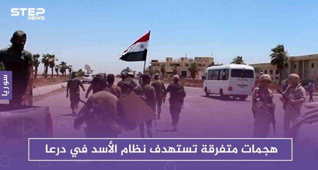 هجمات متفرقة تستهدف نظام الأسد في درعا