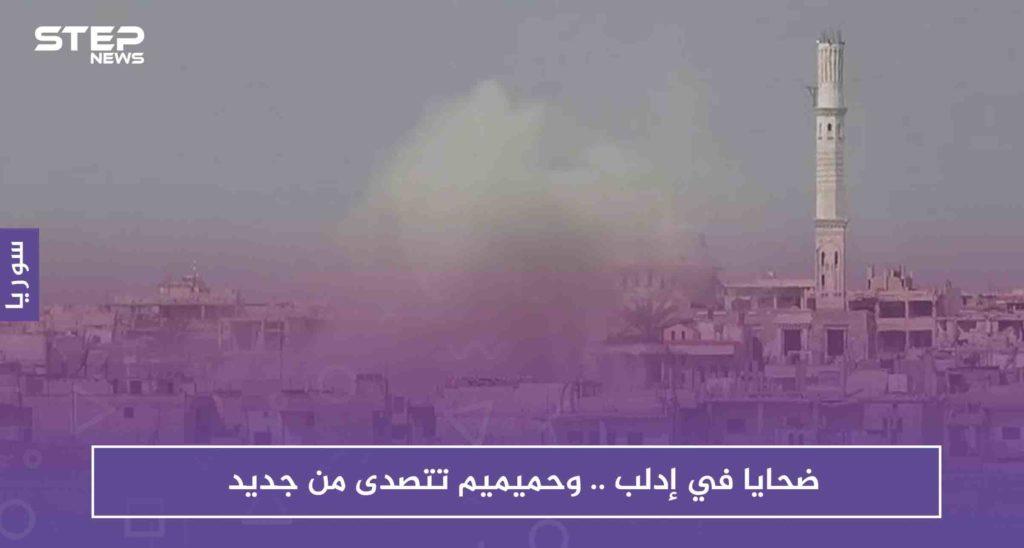ضحايا في إدلب.. وحميميم تتصدى من جديد