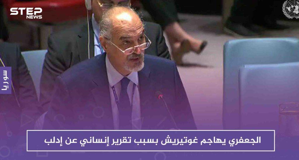الجعفري يهاجم غوتيريش بسبب تقرير إنساني عن إدلب