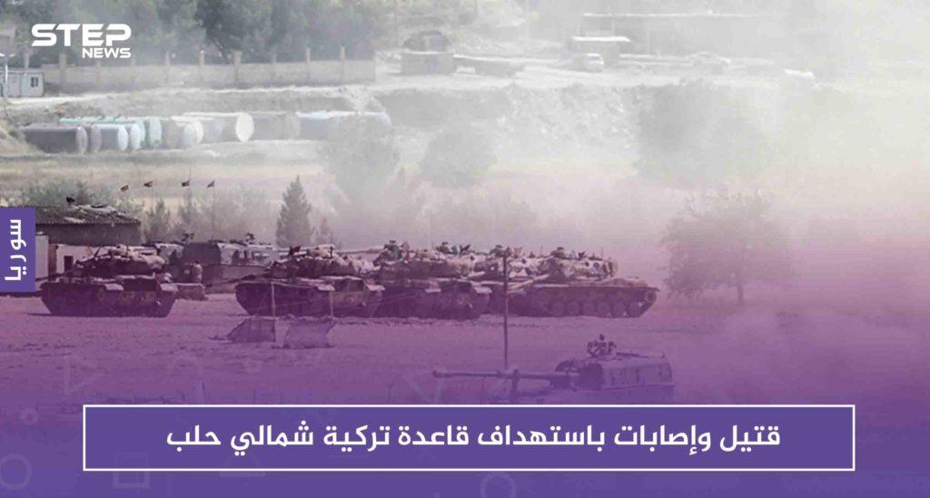 قتيل وإصابات باستهداف قاعدة تركية شمالي حلب