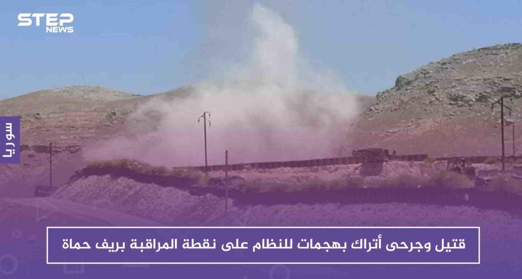 قتيل وجرحى أتراك بهجمات للنظام على نقطة المراقبة بريف حماة
