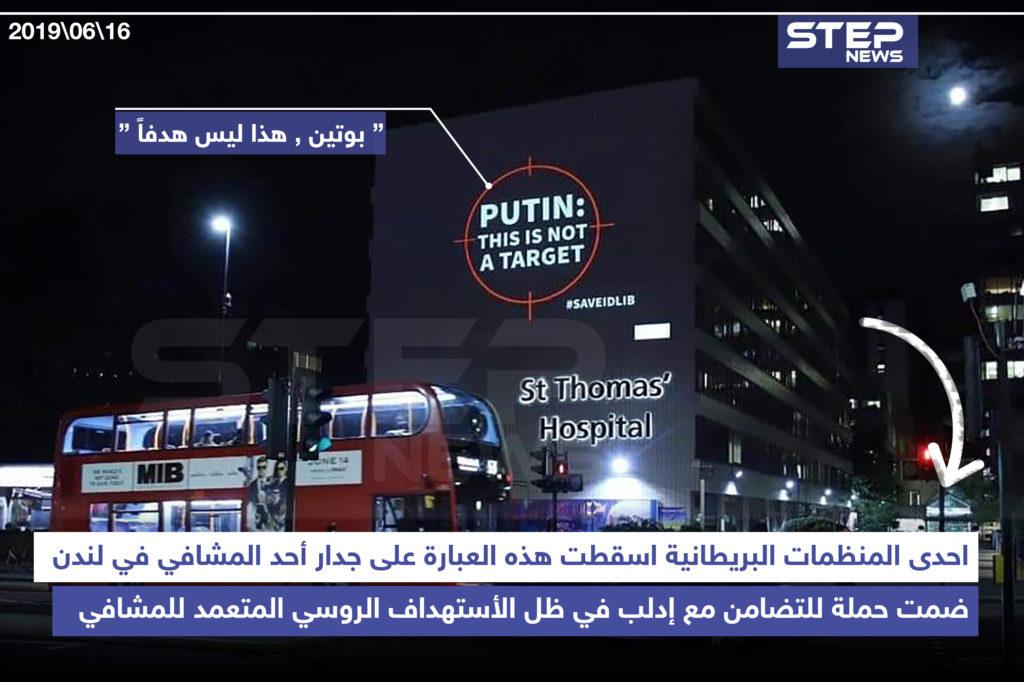 """""""بوتين ، هذا ليس هدفاً"""" حملة لإحدى المنظمات البريطانية للتضامن مع إدلب"""