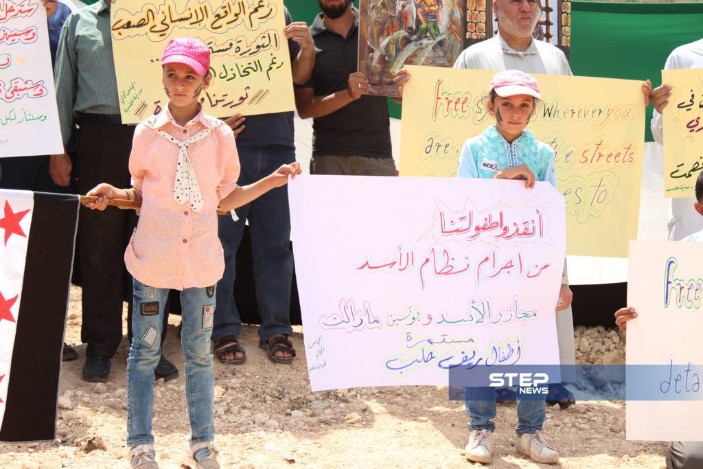 وقفة احتجاجية لمجلس محافظة حلب الحرة على استمرار قصف المناطق المحررة (صور)