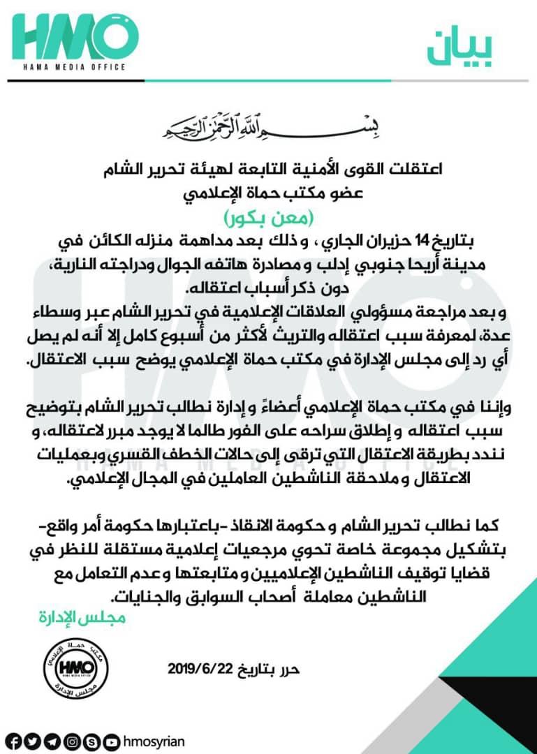 تحرير الشام تعتقل عضو مكتب حماة الإعلامي.. والأخير يطالب بالكشف عن مصيره