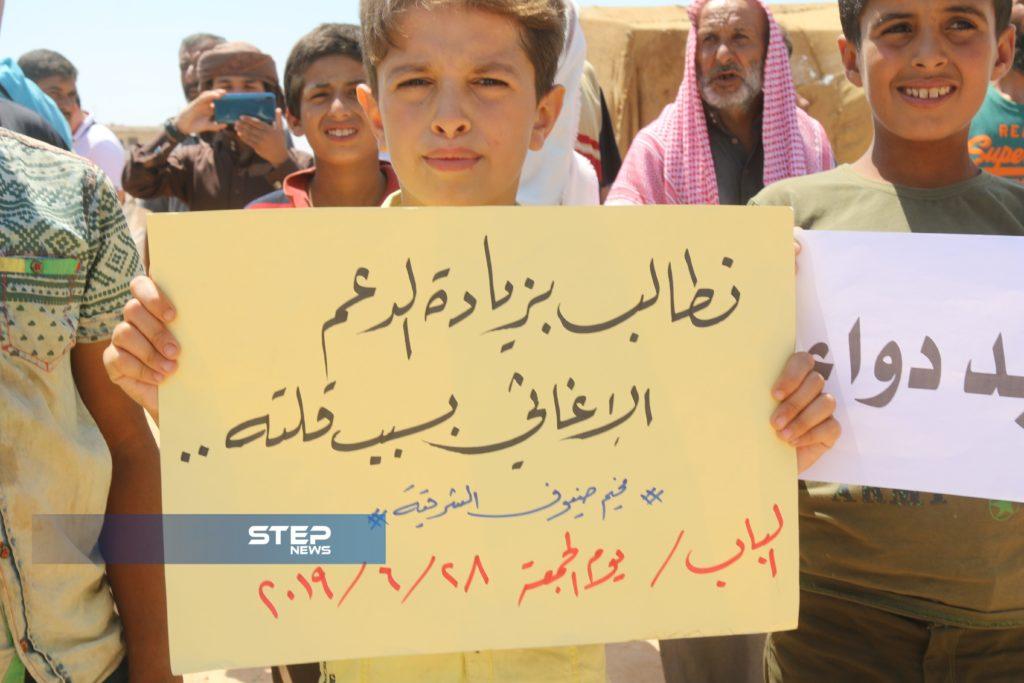 خروج مظاهرة بسبب نقص مواد الإغاثة و الماء والدواء في مخيم ضيوف الشرقية بريف حلب