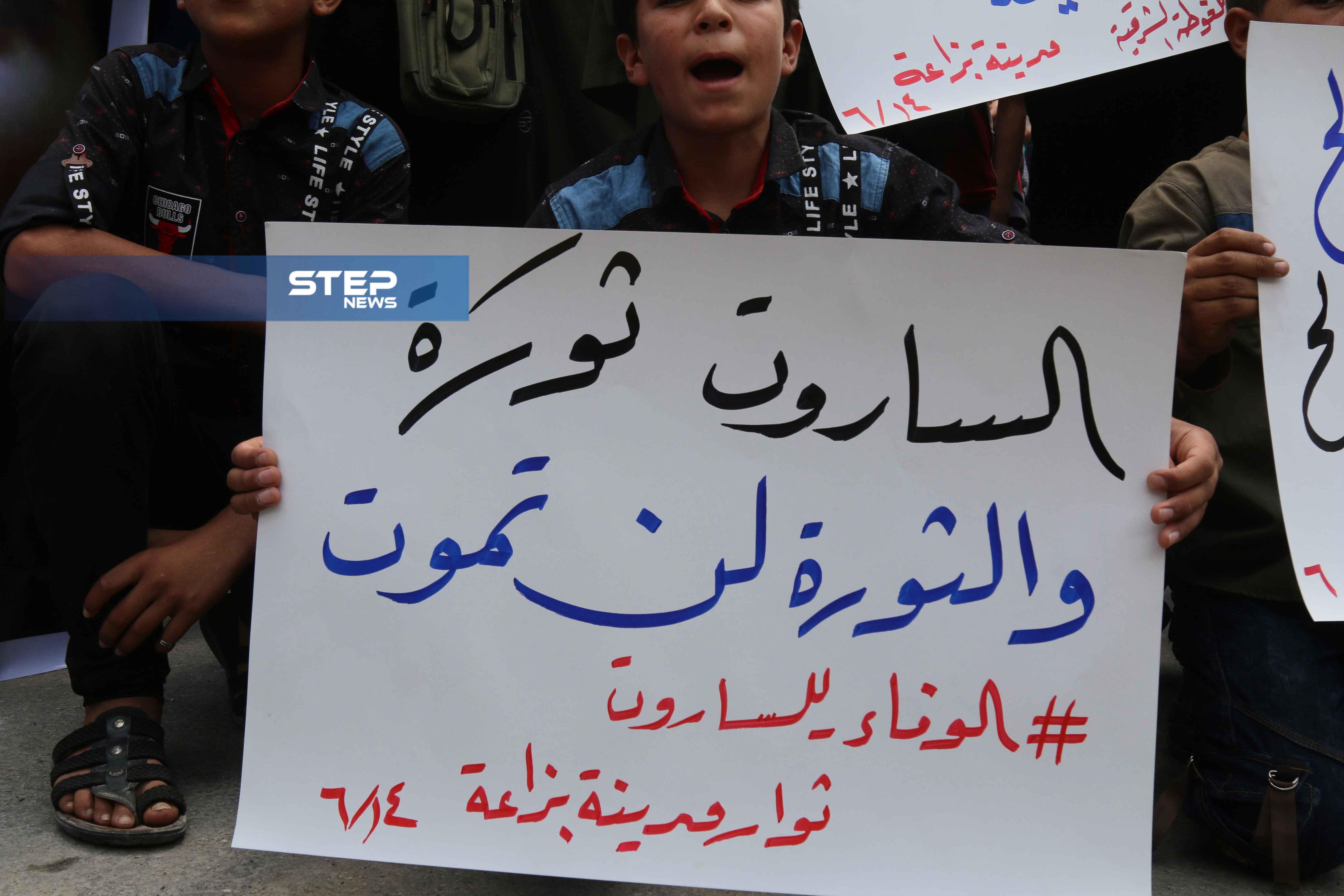 خروج مظاهرة في مدينة بزاعة بريف حلب وفاءً للشهيد عبد الباسط الساروت