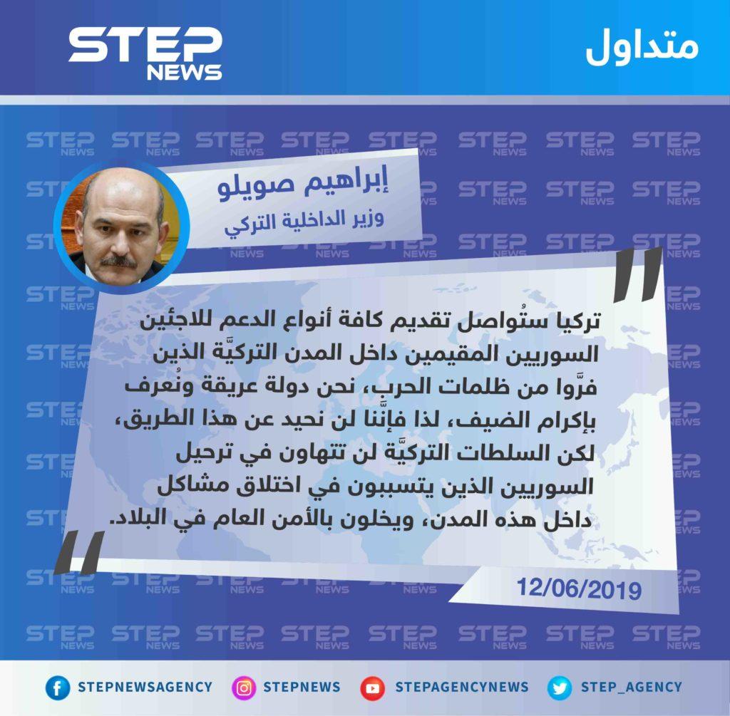 وزير الداخلية التركي يؤكد مواصلة بلاده لدعم اللاجئين السوريين في تركيا ويتعهد بترحيل من يختلق المشاكل.