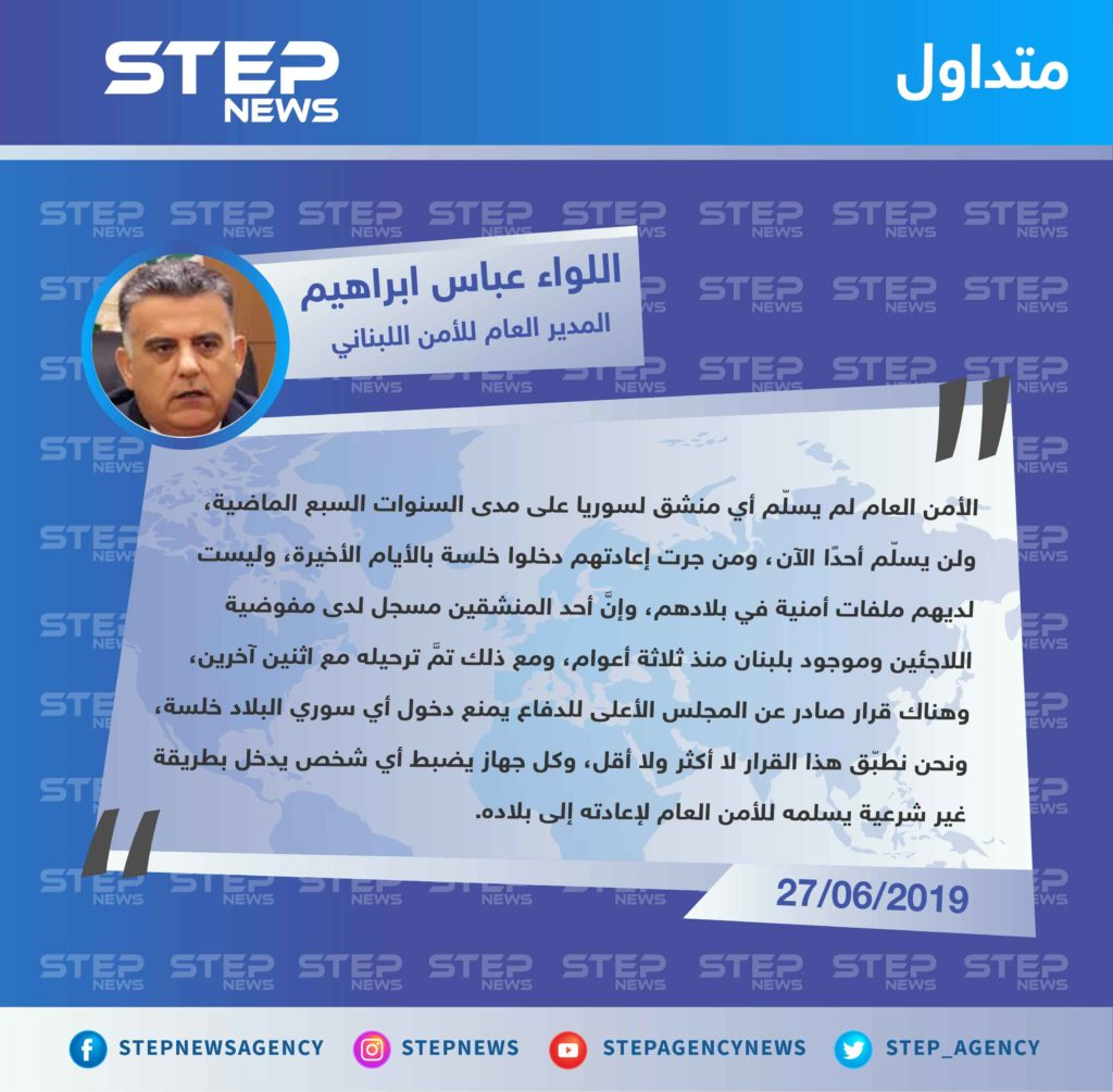 """مدير الأمن اللبناني: """"الأمن العام لم يُسلّم أي منشق للحكومة السورية، ونحن نطبّق قرار إعادة من يدخل خلسة من سوريا إلى لبنان""""."""