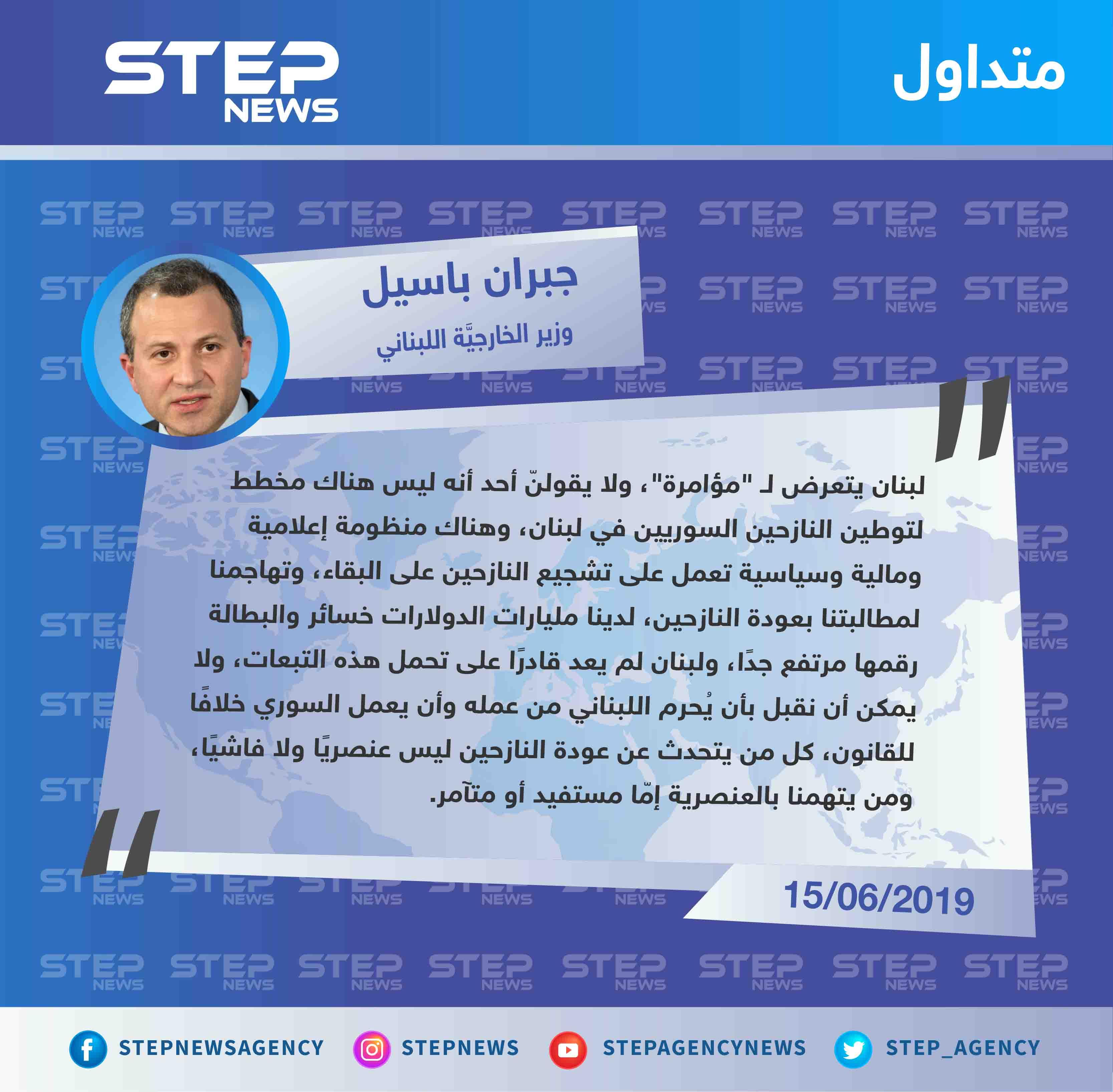 """باسيل: """"لبنان يتعرض لمؤامرة من أجل توطين النازحين السوريين، ونحن لسنا عنصريين أو فاشيين""""."""