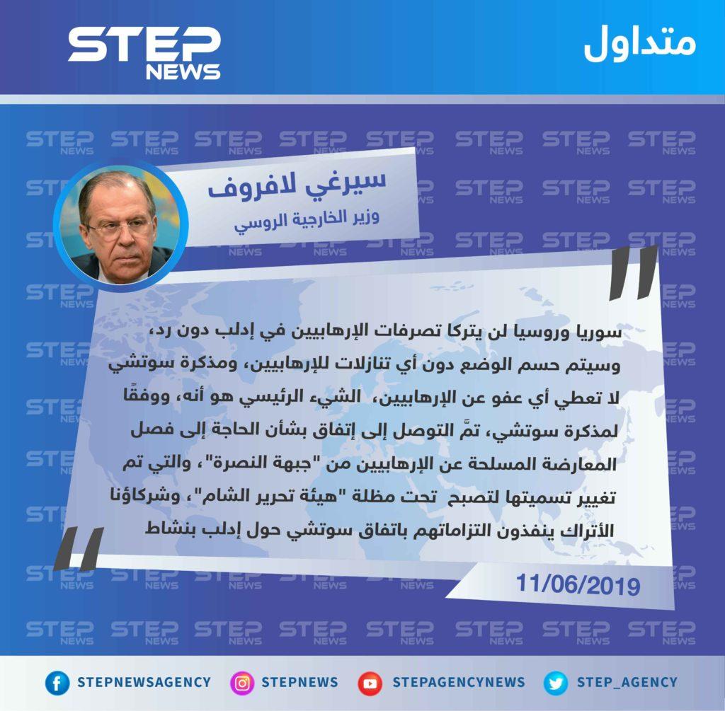 """لافروف: """"شركاؤنا الأتراك ينفذون التزاماتهم باتفاق سوتشي حول إدلب بنشاط""""."""