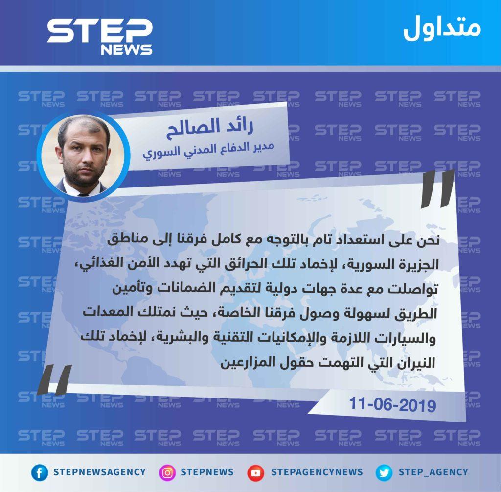 الدفاع المدني يطالب بتسهيل وصول فرقه إلى مناطق شمال شرق سوريا، بهدف المساعدة بإطفاء الحرائق المشتعلة منذ أيام بالأراضي الزراعية.