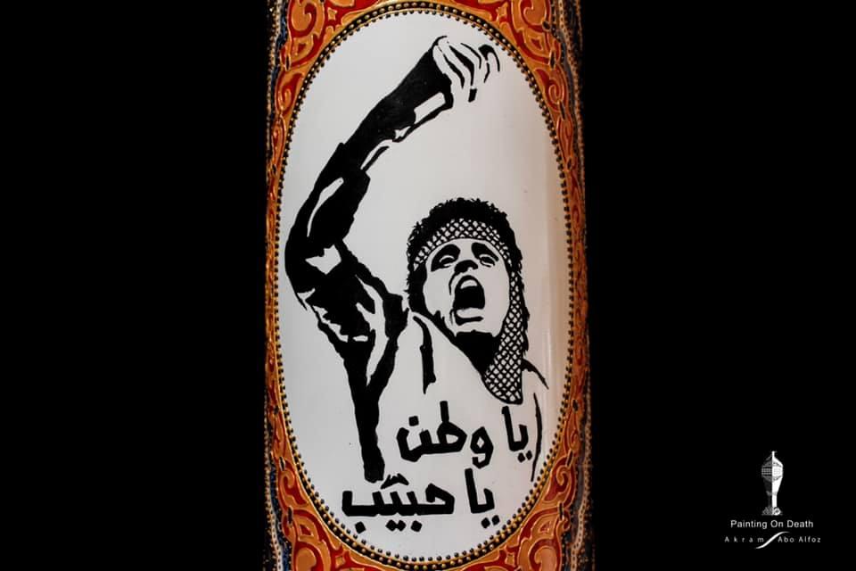 أبو الفور عبد الباسط الساروت 11