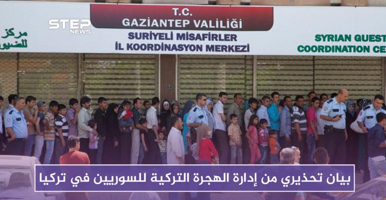 بيان تحذيري من إدارة الهجرة التركية للسوريين في تركيا