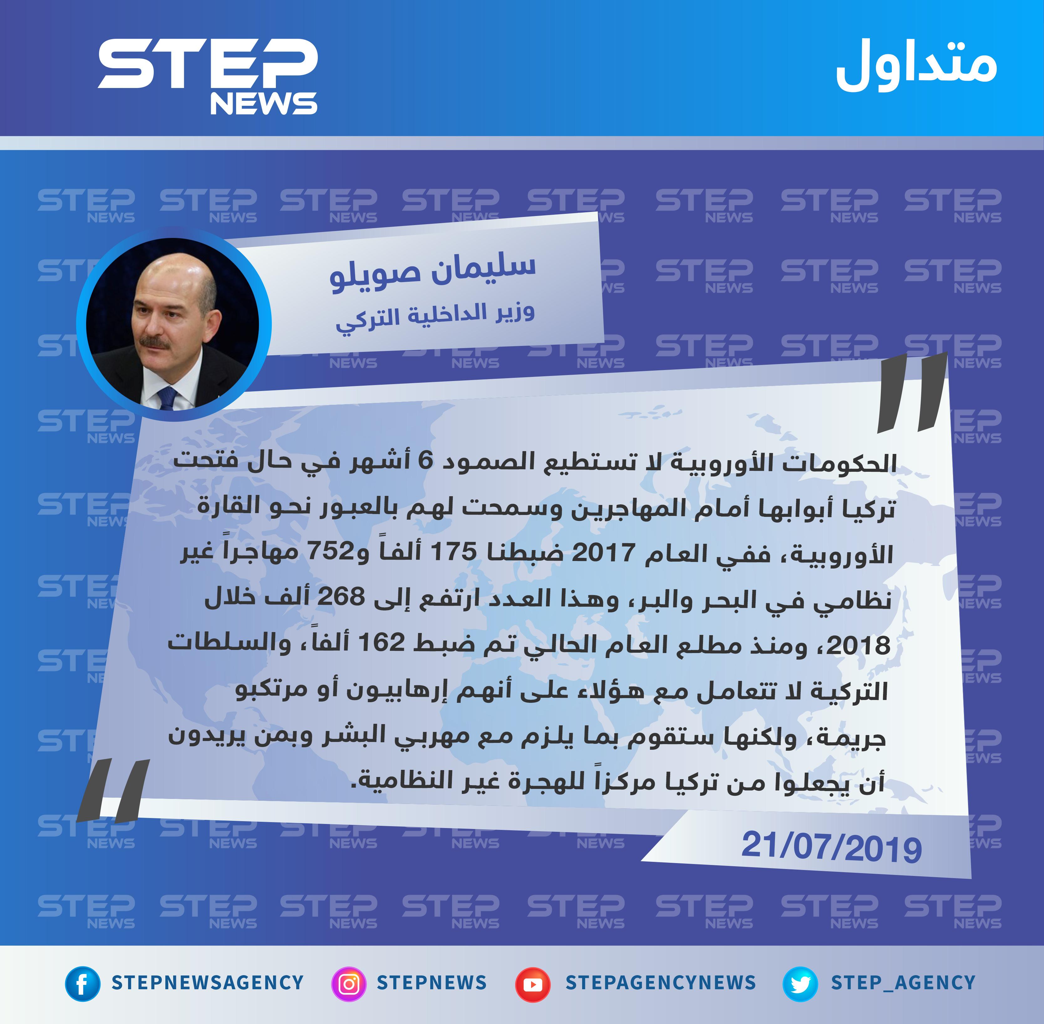 تصريح وزير الداخلية التركي