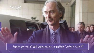 """""""لا حرب لا سلام"""" سيناريو يدعو بيدرسون إلى تجنبه في سوريا"""