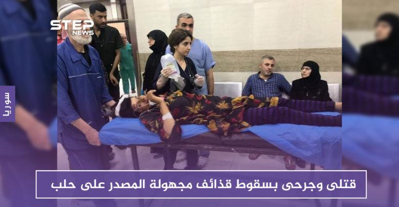 قتلى وجرحى بسقوط قذائف مجهولة المصدر على حلب المدينة (صور)