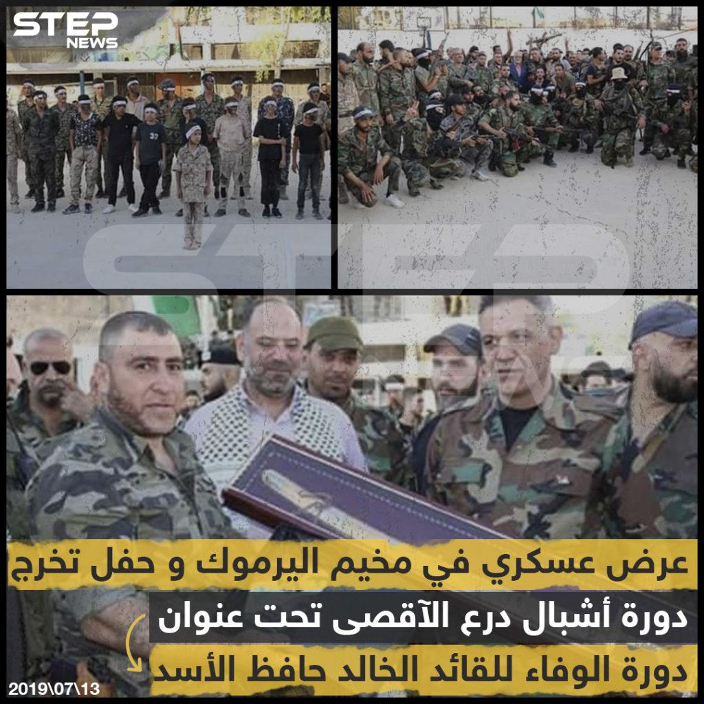 عرض عسكري في مخيم اليرموك وحفل تخرج دورة أشبال درع الأقصى