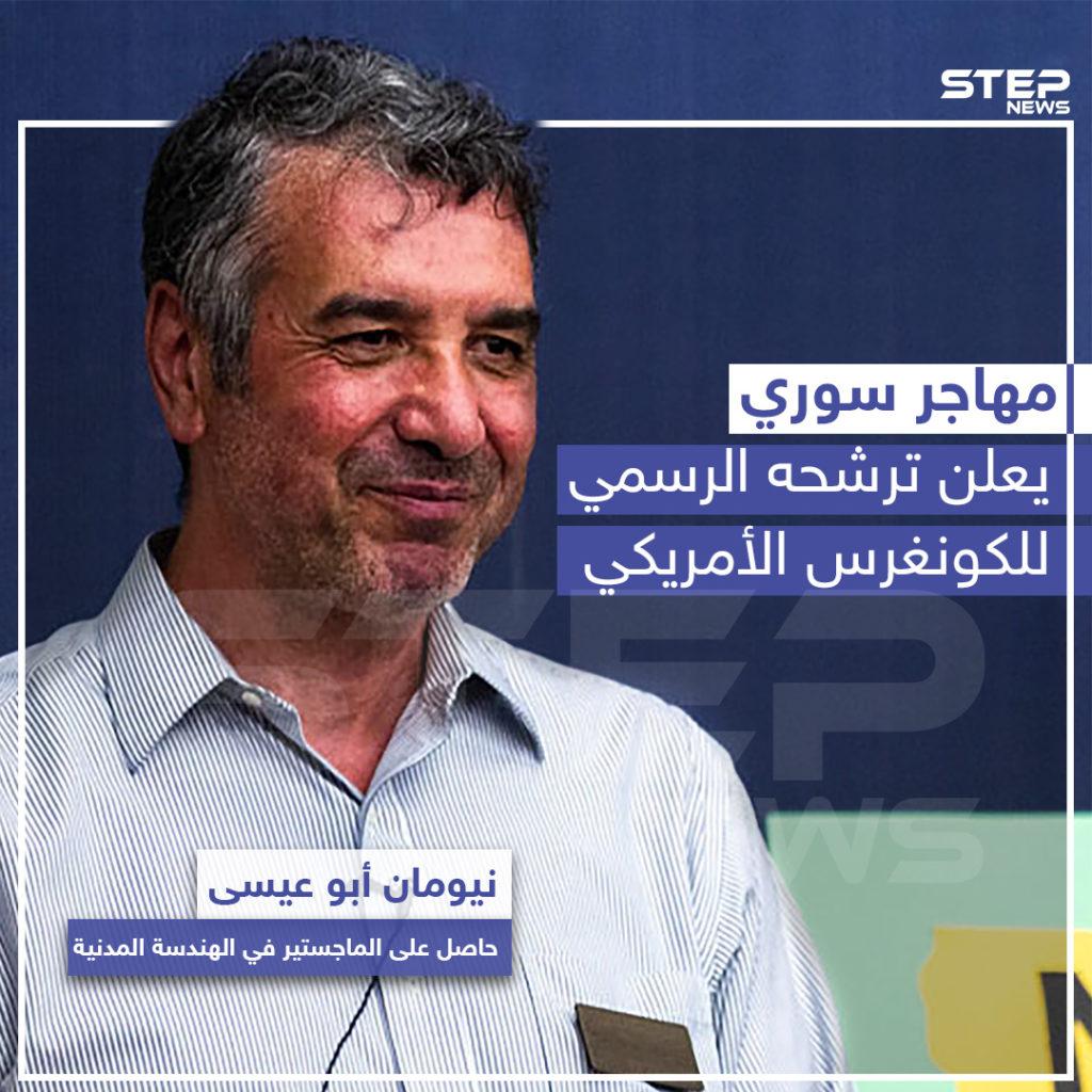 مهاجر سوري يعلن ترشحه الرسمي للكونغرس الأمريكي .