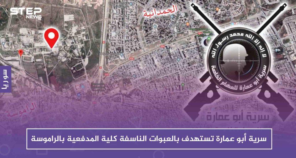 سرية أبو عمارة تستهدف بالعبوات الناسفة كلية المدفعية بالراموسة شرقي حلب