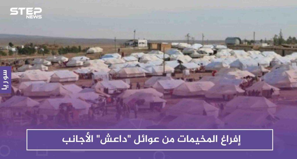 """بهدف إفراغ المخيمات من عوائل """"داعش"""" الأجانب .. قسد تجهز دفعة جديدة للتسليم لبلدانهم"""