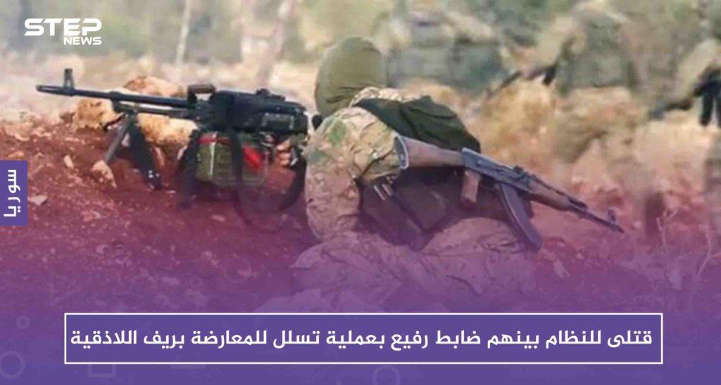 قتلى للنظام بينهم ضابط رفيع بعملية تسلل للمعارضة بريف اللاذقية الشمالي