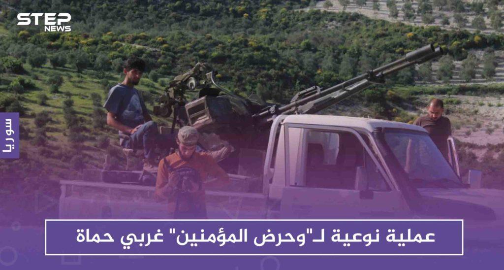 """عملية نوعية لـ""""وحرض المؤمنين"""" غربي حماة .. والفتح المبين تتصدى لقوات روسية جنوبي إدلب"""