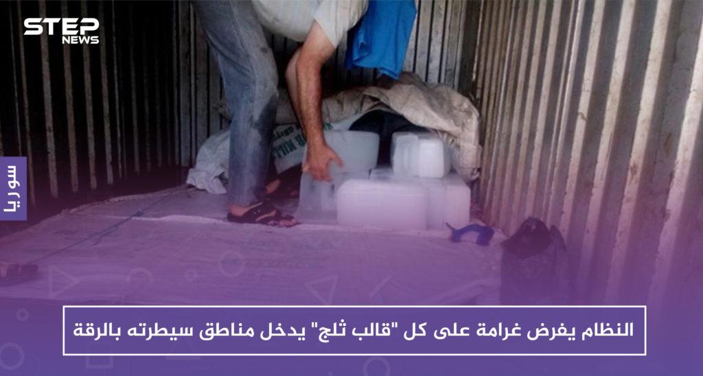 """النظام يفرض غرامة على كل """"قالب ثلج"""" يدخل مناطق سيطرته بالرقة .. والعائد بالمليارات!!"""