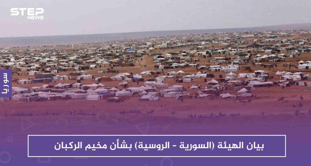 بيان الهيئة (السورية – الروسية) المعنية بإعادة المهجرين، بشأن مخيم الركبان