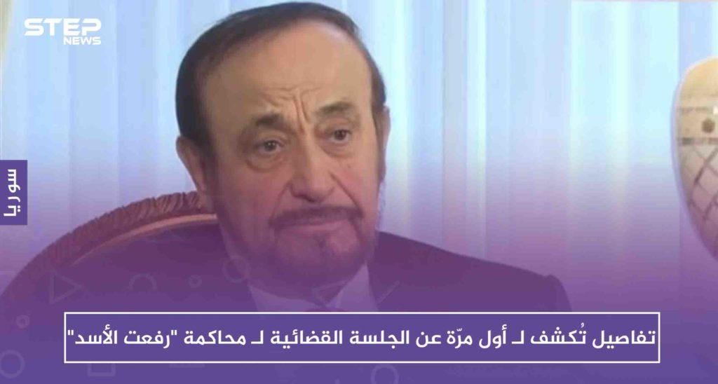 """تفاصيل تُكشف لـ أول مرّة عن الجلسة القضائية لـ محاكمة """"رفعت الأسد"""""""