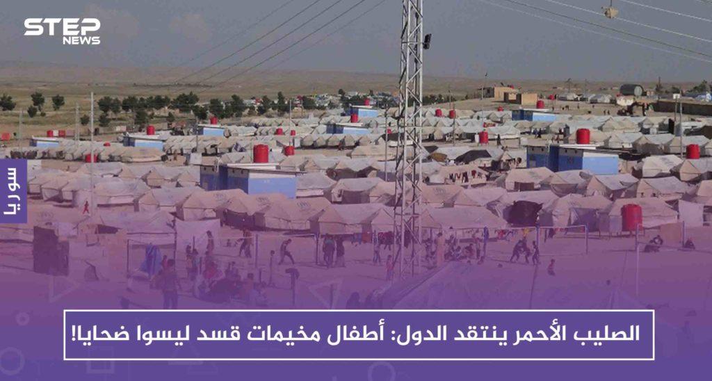 الصليب الأحمر ينتقد الدول: أطفال مخيمات قسد ليسوا ضحايا!