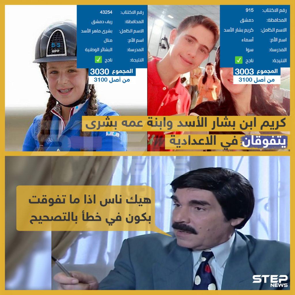 كريم ابن بشار الأسد وابنة عمه بشرى يتفوقان في الإعدادية