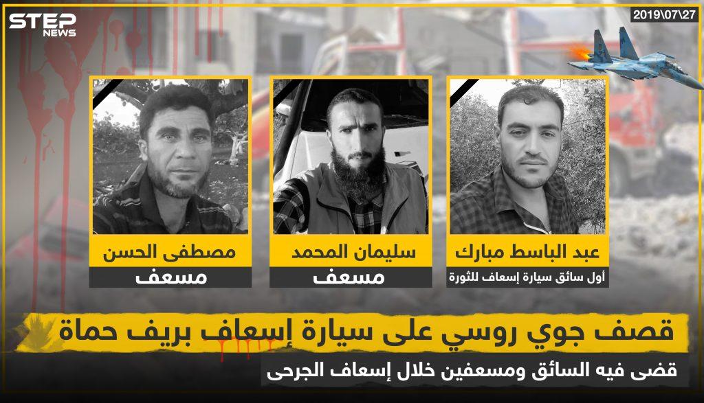 ارتقاء 3 مسعفين أثناء أداء واجبهم بغارات روسية في ريف حماة