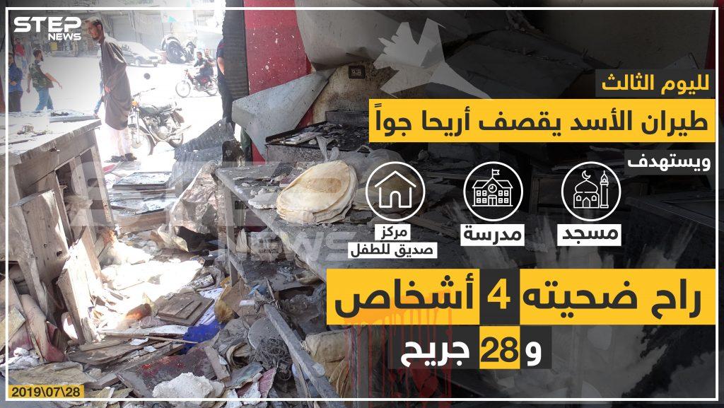 إحصائية تُبين ما خلّفه القصف الجوي على مدينة أريحا اليوم