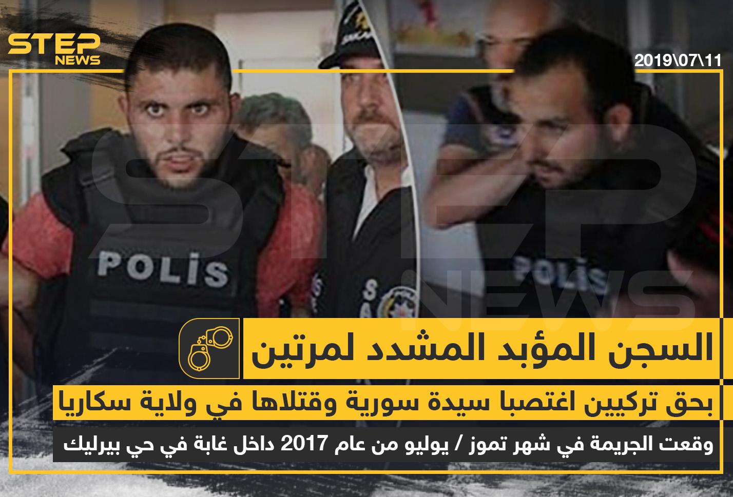 السجن المؤبد المشدد مرتين بحق تركيين اغتصبا سيدة سورية وقتلاها بولاية سكاريا