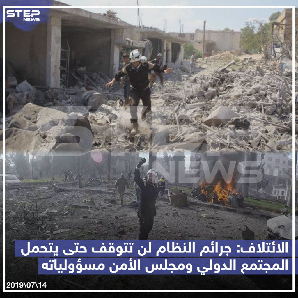 الائتلاف : جرائم النظام لن تتوقف حتى يتحمل المجتمع الدولي ومجلس الأمن مسؤوليته
